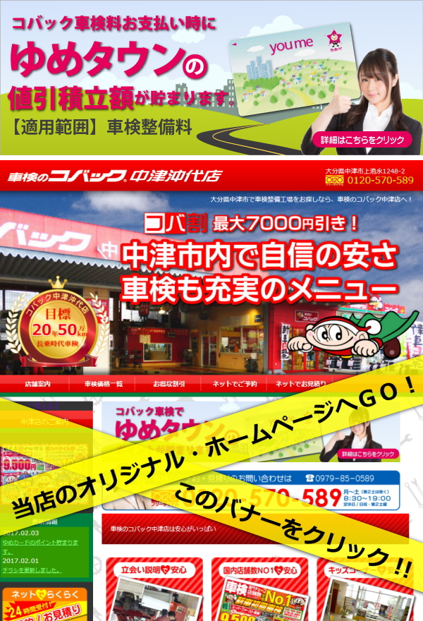 コバック中津沖代店ホームページ